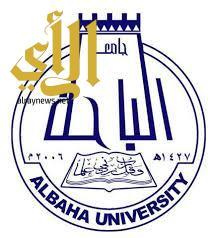 انشاء وحدة للعلوم والتقنية بجامعة الباحة