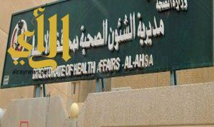 مركز الدراسات العليا بصحة الأحساء يحصل على الاعتراف بثلاث مراكز تدريبية