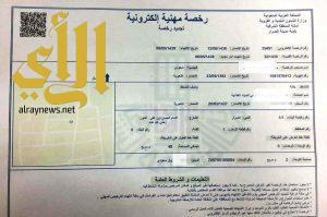 بلدية الصرار تصدر أول رخصة إلكترونية