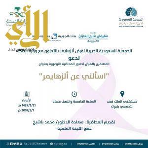 """جمعية الزهايمر تواصل برنامج """" أطباء زائرون"""" في تبوك"""