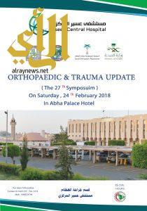 مستشفى عسير المركزي يستعد لتنظيم لقاء نادي جراحة العظام بالجنوب