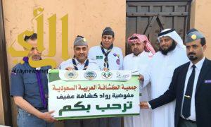 افتتاح مقر رواد الحركة الكشفية في عفيف