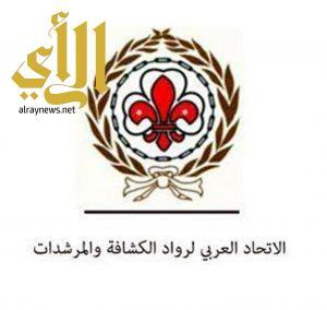 الاتحاد العربي لرواد الكشافة والمرشدات يُنظم مسابقة ثقافية رمضانية