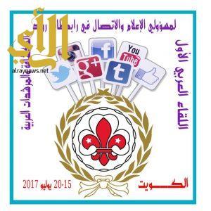 رواد كشافة المملكة يشاركون في اللقاء العربي لمسئولي الاعلام والاتصال بالكويت