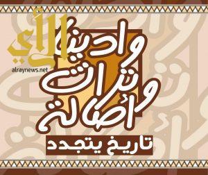 """غدا .. محافظ وادي الدواسر يفتتح مهرجان """" وادينا .. تراث واصالة """""""