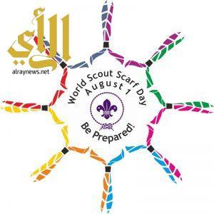 كشافة المملكة تشارك في الاحتفاء باليوم العالمي للمنديل الكشفي