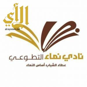 وكالة جامعة الأمير سطام بن عبدالعزيز تُطلق خمس مبادرات مجتمعية بوادي الدواسر