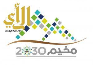 افتتاح المخيم الكشفي الخلوي 2030 بالرياض