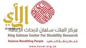 مركز الملك سلمان لأبحاث الإعاقة مسيرة من العطاء المثمر