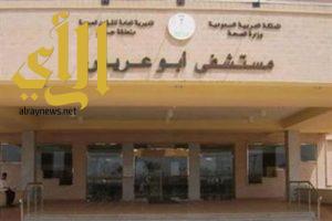 مستشفى أبو عريش العام ينجح في إعادة إحدى الفقرات لمريض الى وضعها الطبيعي