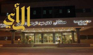 استئصال 34 ورما ليفيا من رحم سيدة بمستشفى الامام عبدالرحمن الفيصل بالرياض