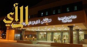 نجاح أول ثلاث عمليات تثبيت كسور العمود الفقري بمستشفى الإمام عبدالرحمن الفيصل