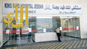 تدخل طبي ناجح لإنقاذ مريضة من الشلل بمستشفى الملك فهد بجدة