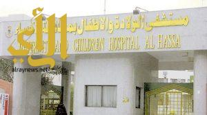مستشفى الولادة والأطفال بالأحساء ينهي معاناة مريضة من فقر دم متكرر