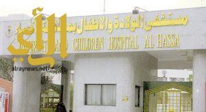 إنهاء معاناة فتاة من (14) ورم ليفي بمستشفى الولادة بالأحساء