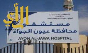 إنهاء معاناة ستيني من ورم بمفصل الكوع بمستشفى عيون الجواء العام