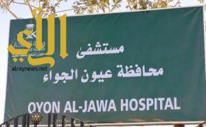 جراحة ناجحة لإستئصال ورم يزن كيلو بمستشفى عيون الجواء