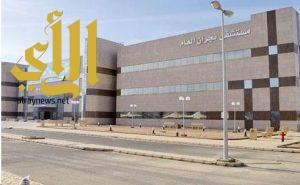 جراحة ناجحة لإعادة الحركة لمصاب بمستشفى نجران العام الجديد
