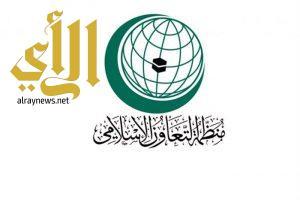 «التعاون الاسلامي» تحث الاتحاد الأوروبي على تخفيف معاناة شعب الروهينغيا بميانمار