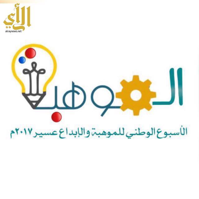 صور شعار الاسبوع الوطني للموهبة والابدداع Kaiza Today