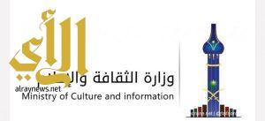 وزارة الثقافة والإعلام تفوز بجائزة الشرق الأوسط لتميز الخدمات الحكومية الذكية