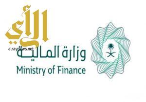 وزارة المالية تعلن عن إعادة فتح الطرح السادس (السابق) للمرة الأولى