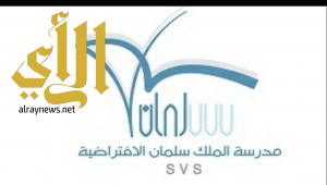 استمرار التسجيل في مدرسة الملك سلمان الافتراضية بتعليم عسير