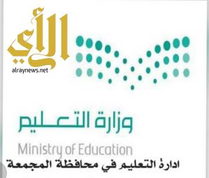 إدارة تعليم المجمعة تحدد الرسوم للمدارس الأهلية بالمحافظة