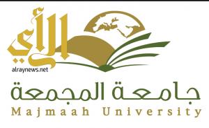 معالي مدير جامعة المجمعة يُدشن نظام مُنجزات الجامعة