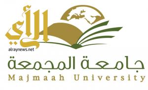 عمادة القبول والتسجيل بجامعة المجمعة تحدد مواعيد القبول للعام الجامعي 1439/1438هـ