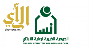 جمعية انسان بالمجمعة تودع مبلغ 508.200 ألف ريال في حسابات مستفيديها