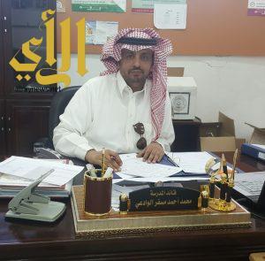 ابتدائية عمرو بن العاص في ظهران الجنوب تحقق المركز الأول للخطط الاستراتيجية