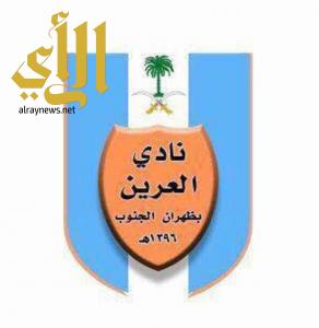 نادي العرين الرياضي يهنيء الأمير تركي بن طلال بالثقة الملكية
