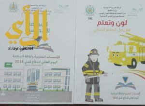 مدرسة عمرو بن العاص في ظهران الجنوب تحتفل باليوم العالمي للدفاع المدني