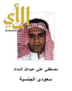 الداخلية: مقتل المطلوب مصطفى المداد وإصابة أحد رجال الأمن في القطيف