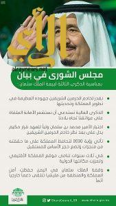 مجلس الشورى : عهد الملك سلمان تنامى خلاله موقع المملكة الإقليمي والدولي وتعززت مكانتها