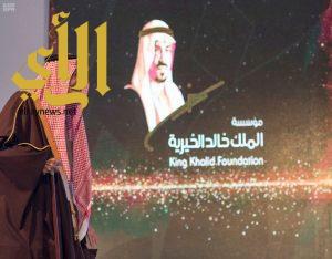 خادم الحرمين الشريفين يرعى حفل تكريم الفائزين بجائزة الملك خالد لعام 2017