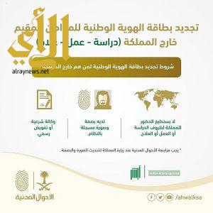 """""""الأحوال المدنية"""" تطلق خدمة تجديد الهوية الوطنية للسعوديين في الخارج"""