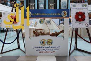افتتاح أسبوع حرس الحدود وخفر السواحل الخليجي الخامس بمنطقة مكة المكرمة