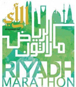 ماراثون دولي في العاصمة الرياض الشهر المقبل