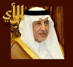 الأمير خالد الفيصل يفتتح الأحد المُقبل مؤتمر الإتجاهات الفكرية برابطة العالم الإسلامي