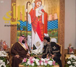ولي العهد يلتقي بابا تواضروس الثاني