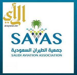 الموافقة على تأسيس جمعية الطيران السعودية