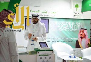 نزاهه تلفت أنظار زوار معرض الرياض الدولي للكتاب 2018