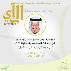 انطلاق المعرض والمؤتمر الدولي السابع للتعليم العالي غداً