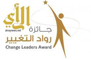 """لجنة جائزة """"رواد التغيير"""" تعلن عن تمديد فترة الترشيح للجائزة"""