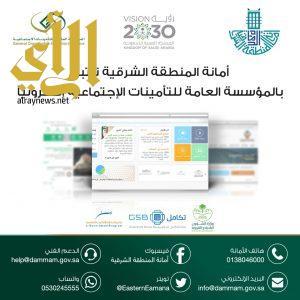 أمانة الشرقية تفعل الارتباط المعلوماتي الإلكتروني بالتأمينات الاجتماعية عبر قناة التكامل