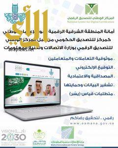 المركز الوطني للتصديق الرقمي يعتمد أمانة الشرقية الرقمية كمركز تصديق حكومي
