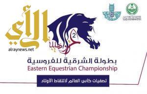 إنطلاق تصفيات كأس العالم لإلتقاط الأوتاد في المنطقة الشرقية للمرة الأولى