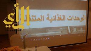 أمانة الشرقية : محاضرة تعريفية عن آلية الترخيص للعربات المتنقلة في مركز الامير سلطان لتنمية المرأة